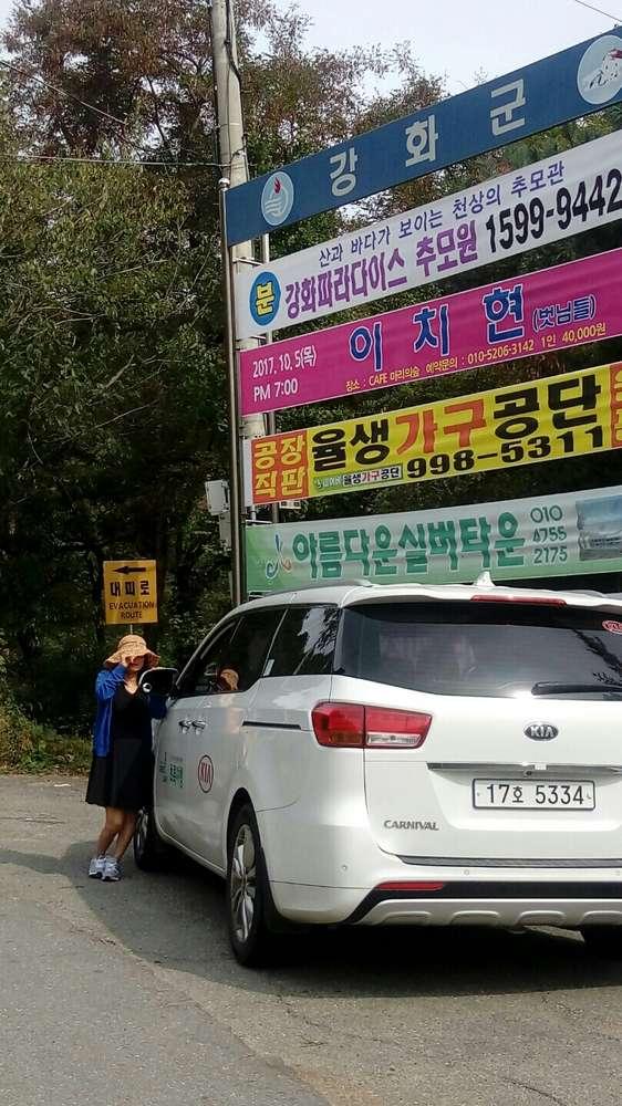 인천 강화군 도착!